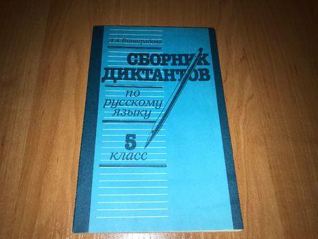 Сборник диктантов по русскому языку 5 класс