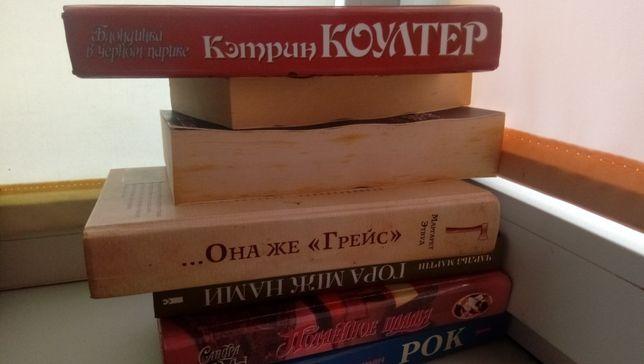Книга разные любовн романы