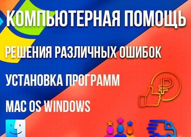 Установка программ, Windows. Ремонт ноутбука. Частный мастер - выезд