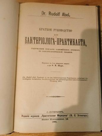 Продам книгу БАКТЕРИОЛОГА практиканта