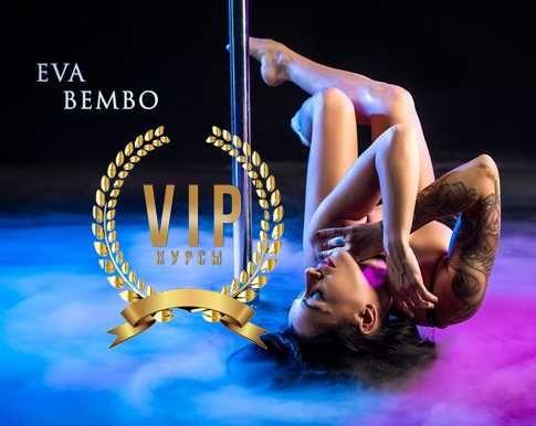 Сборник курсов по эро танцам.Ева Бембо Evabembo