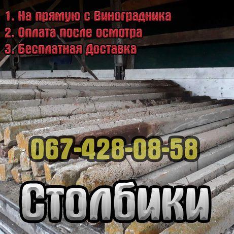 столбики бетонные Б.у Отборные 2.2м 2.4м доставка