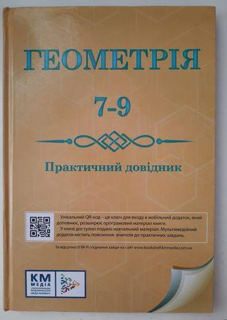 Геометрія. Практичний довідник 7-9 клас. Чекова Г. Ю.