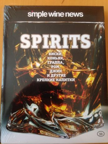 Simple wine news SPIRITS. Виски, коньяк, граппа, ром, джин и другие