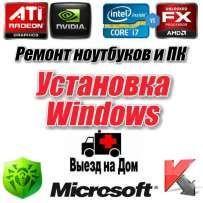 Ремонт та обслуговування ноутбуков,ПК,установка WINDOWS XP,7,8,10