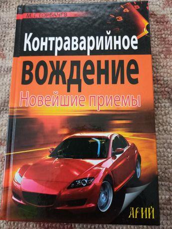 """Книга """"Контраварийное вождение"""",новейшие приёмы."""