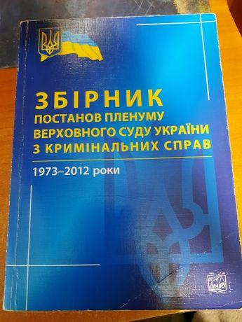 Продаю збірник постанов пленуму верховного суду з кримінвльних справ