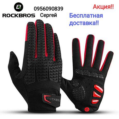 Велосипедные вело перчатки RockBros с гелем велоперчатки с пальцами