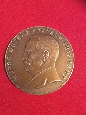 Медаль в память 150-летия со дня рождения М.Ф. Ахундова.