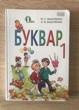 Буквар 1 клас М. С. Вашуленко О. В. Вашуленко