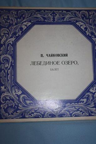 П.Чайковский. Лебединое озеро.