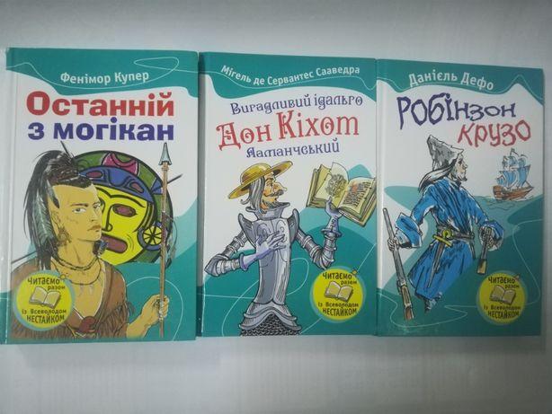 Робінзон Крузо , Дон Кіхот , Останій з могікан , для підлітків