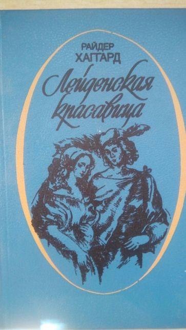 """Роман """"Лейденская красавица"""", автор Райдер Хаггард"""
