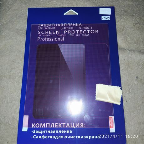 Продаю защитную пленку на планшет