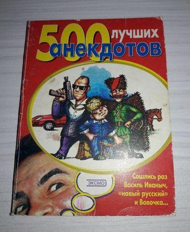 """Книга """"500 лучших анекдотов"""". """"Советы хозяину и хозяйке""""."""
