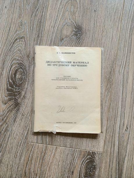 Дидактический материал по трудовому обучению. 2 класс. В.Г.Мишинистрв.