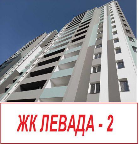 37 595 у.е ВЫГОДНО 1к.кв-ра в ЖК Левада-2,метро Гагарина S=44.24м2 ww