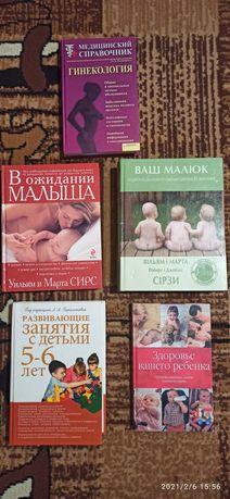 Книги для будущих мам