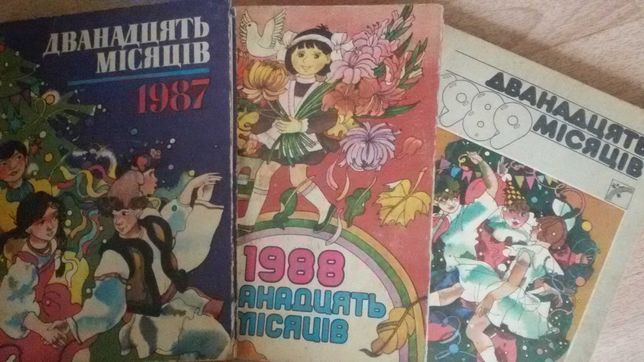 """""""дванадцять місяців"""" книга-календар 1987-1989р."""