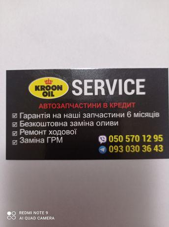 Kroon oil servise Truscavetc