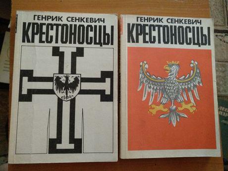 "Г. Сенкевич ""Крестоносцы"" в 2-х томах"