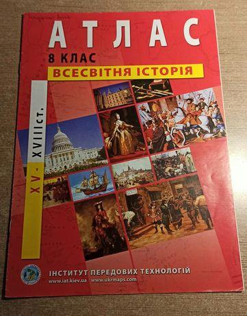 Атлас по истории Украины и мировой истории 8 класс