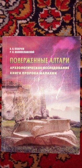 """Книга """" Поверженные алтари """" Архилогичное иследование Библии."""