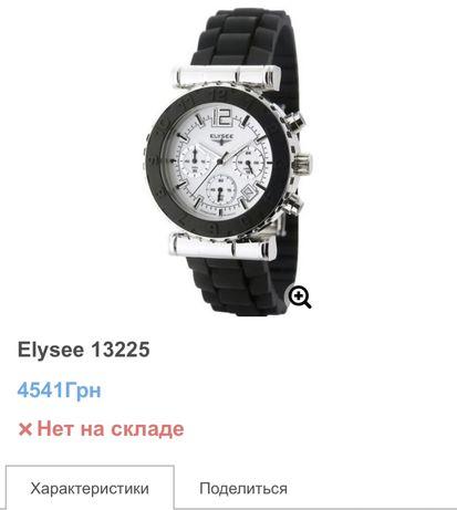 Часы Elysse 13225,пр-во Германия.