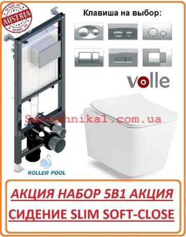 Инсталляция Koller Pool Alcora Унитаз VOLLE LIBRA 13-41-160 grohe