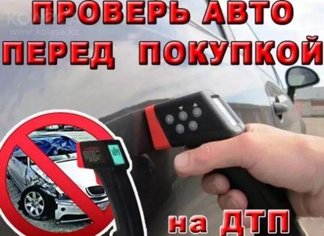 Проверка и подбор авто! Помощь перед покупкой б/у авто, Автоэксперт!