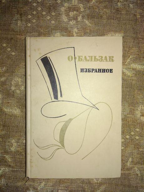 Книга Бальзак Избранное Отец Горио, Гобсек, Полковник Шабер, Обедня