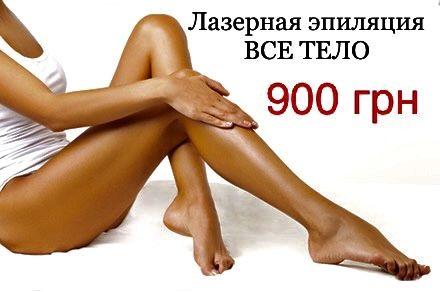 Лазерная эпиляция. Супер цена. 900 грн