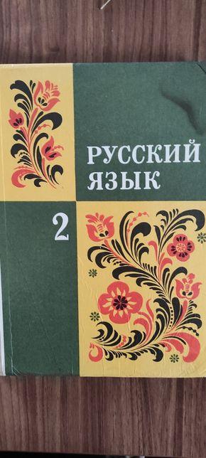 Русский язык 2,3,4 класс