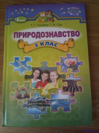Пiдручники ( учебники) для 3 класу