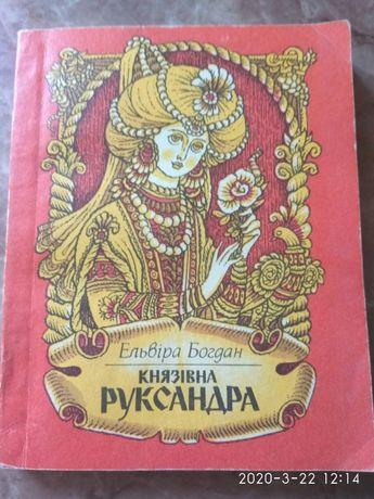 """Е. Богдан """"Князівна Руксандра"""""""
