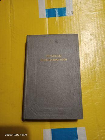Книга Українські поети - романтики