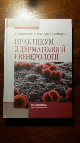 Практикум з дерматології та венерології