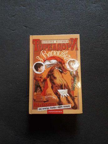Надзвичайно цікава та захоплююча книга:  Тореадори з Васюківки