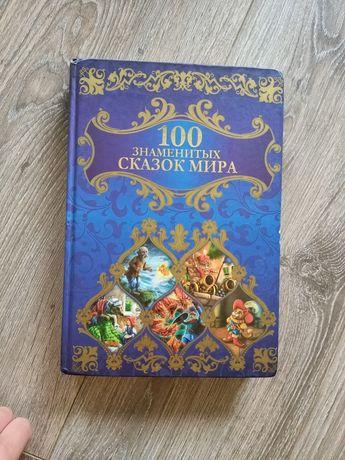 100 сто знаменитых сказок мира.