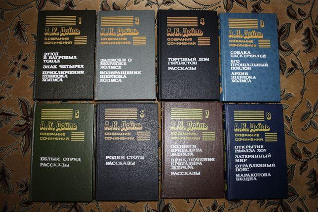 Артур Конан Дойль. Собрание сочинений в 8 томах