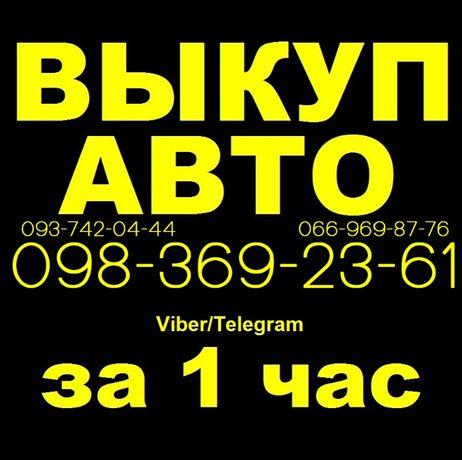 АВТОВЫКУП срочно- выкуп Евроблях/Евробляхи/авто ДТП-продать автомобиль