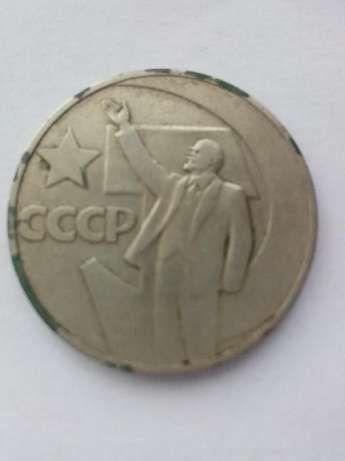 Продам 1 рубль СССР (50 лет Советской Власти) 1967 г.