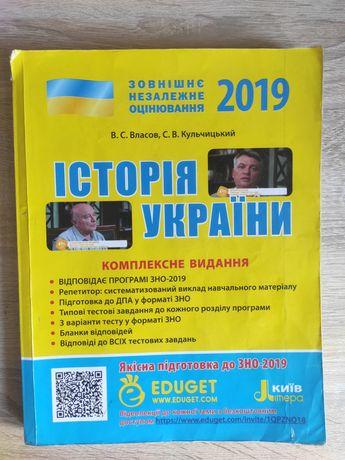 ЗНО2019 (історія України)