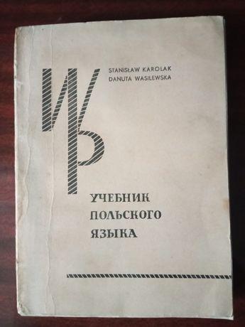 Учебник польского языка. S. Karolak