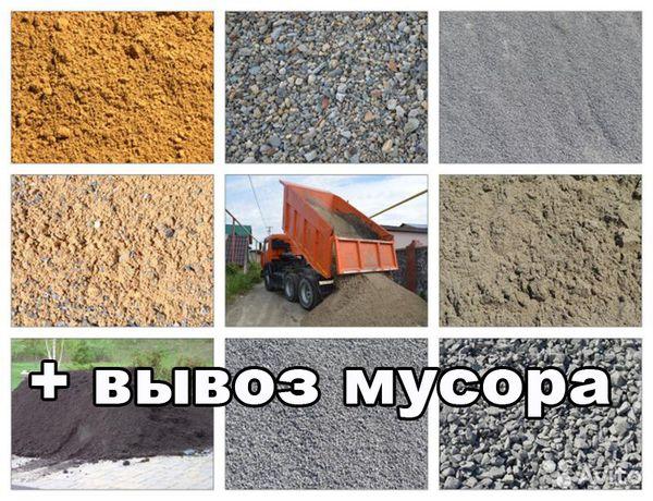 Песок, Щебень, Чернозем (Пісок, Щебінь) вывоз строй-мусора строймусора