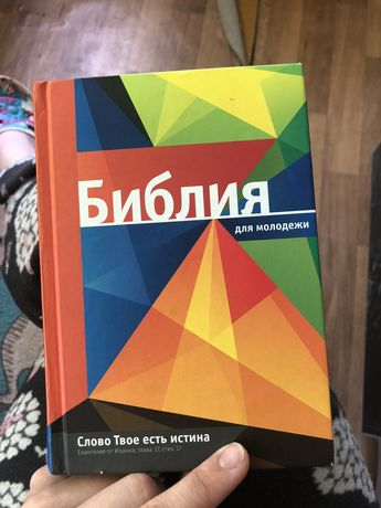 Библия для молодежи