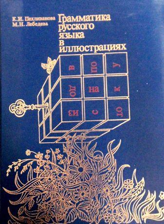 Książka do nauki języka rosyjskiego +ilustrowana gramatyka