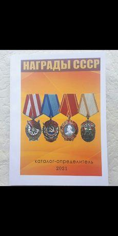 Каталог-определитель Награды СССР цветной 2021г