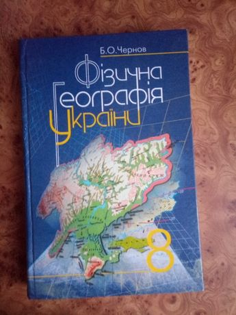 Підручник Фізична географія України 8 клас учебник география 8 класс