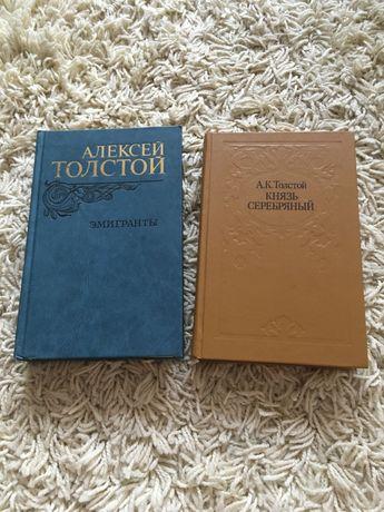 Книги А. Толстой 2 шт